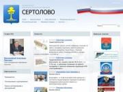 Официальный сайт Сертолово