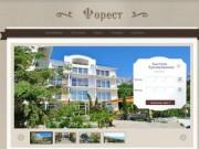 Гостиница Форест (Алупка, Крым)