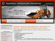Еврокласc - поставки запчастей для спецтехники - ЕвроКласс - запчасти для спецтехники