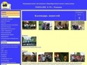 Гимназия №10 г. Пушкино