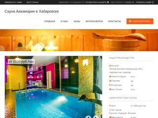 Сауна Аквамарин в Хабаровске: скидки, фото, цены, отзывы - официальный сайт