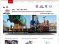 Логистическая компания FETEXIM во Владивостоке. Организация морских, автомобильных, железнодорожных, контейнерных и международных перевозок грузов. (Россия, Приморский край, Владивосток)
