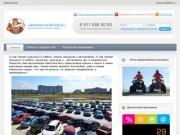 Авторынок на Вертолетке — продажа машин со стоянки, размещение рекламы в СМИ, сопровождение купли-продажи (г. Северодвинск)