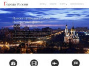 Независимый каталог организаций и фирм города Москвы (Россия, Московская область, Москва)
