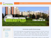 Зеленоградский антенный сервис - Ремонт антенн в Солнечногорском районе