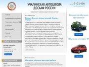 Учалинская Автошкола ДОСААФ России.