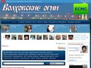 Новости - Газета «Волховские огни»
