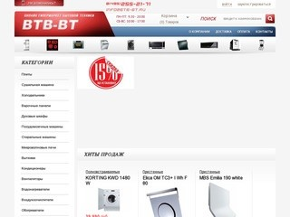 BTB-BT.ru Интернет-магазин бытовой техники и электроники, встраиваемой техники.