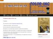 Создание сайтов  Color-Ing