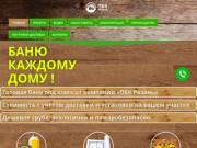 Купить готовую баню под ключ недорого в Рязани (Россия, Рязанская область, Рязань)