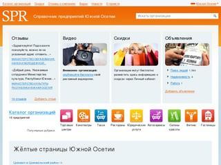 Желтые страницы Южной Осетии: организации и фирмы (cправочник Южной Осетии, южноосетинские компании, предприятия и учреждения)