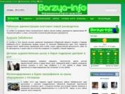 Портал о жизни и истории города Борзи и Борзинского района