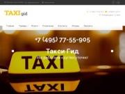 Такси Гид - дешевое такси для жителей и гостей Москвы и Московской области. (Россия, Московская область, Москва)