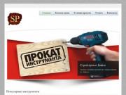 Строй прокат Бийск | Аренда стройинструментов и оборудования в г. Бийске