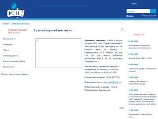 Северодвинский филиал ПГУ имени М.В. Ломоносова