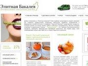 """Группа Интернет-магазинов """"Элитная Бакалея"""" - EliteGrocery.ru"""