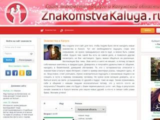 Сайт по калужском области знакомства