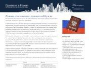 Стоимость прописки в Белгороде