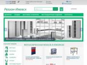 Офис-Мастер Ижевск - производство и продажа металлической мебели (Россия, Удмуртия, Ижевск)