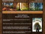 Компания «Калуга-Альппром» занимается удалением деревьев в Калуге и Калужской области. (Россия, Калужская область, Калуга)