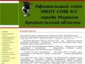 МКОУ СОШ №3 города Мирного Архангельской области (официальный сайт)