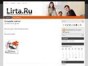 Создание сайтов и форумов (Россия, Иркутская область, г. Иркутск)