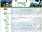 Абхазия - ФОТО и ВИДЕО
