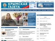 Крымская газета - официальный сайт. Новости дня в Крыму. | Крымская газета