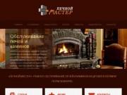 Компания Печной Мастер | Кладка печей и каминов в Перми и Пермском Крае