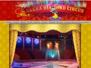 Государственный цирк РС(Я)