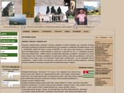 Археология и этнография Абхазии