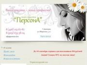 Салон красоты Персона, г. Дмитров