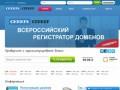 «СибирьСервер» - всероссийский регистратор доменов (Томск)
