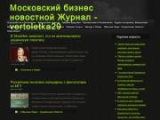 """Продажа автомобилей на """"Вертолётке"""" (Северодвинск)"""