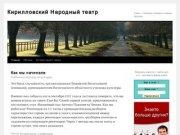 Кирилловский Народный театр | О нас — театре, актерах и наших друзьях