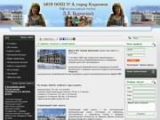 Школа 3, г. Кирсанов. Официальный сайт Анжелы Бурцевой.
