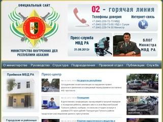 Министерство внутренних дел Республики Абхазия (МВД)