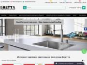 Интернет-магазин моек BRETTA (Украина, Кировоградская область, Кировоград)