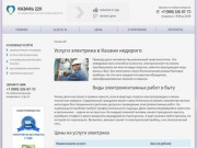 Услуги электрика в Казани недорого | Вызов мастера электрика на дом в Казани