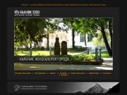 Нальчик-2000 - фотогалерея города