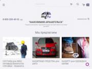 Нанохимия для автомобилей, бытового применения и ЖКХ (Россия, Архангельская область, Архангельск)