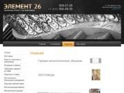 Металлоизделия и металлоконструкции в Санкт-Петербурге и Красном Селе