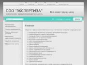 Оценочная деятельность - ООО Экспертиза, г. Липецк