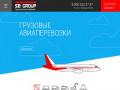 Sbtransport.ru - Срочная (экспресс) доставка грузов по России из Москвы