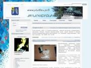Сайт города Михайлов