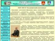 Богдановичский политехникум