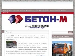 """ООО """"БЕТОН-М"""" Железобетон в Шарыпово. Продажа ЖБИ. Автотранспортные услуги"""