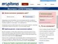 Monitorus.ru - мониторинг сайтов, система мониторинга серверов (проверка сайтов и серверов, система мониторинга, расчет Uptime)