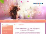 """Интернет-журнал """"100 миров"""" - сайт для современных женщин (Россия, Ленинградская область, Санкт-Петербург)"""