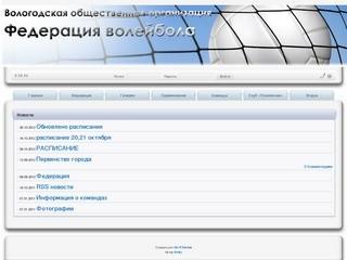 Вологодская общественная организация Федерация волейбола - Категории новостей